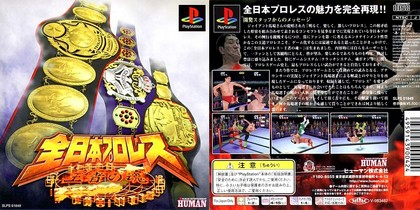 Zen Nihon Pro Wrestling: Ouja no Tamashii (NTSC-J) - Download buy ISO ROM (Bin Cue PS1 PSX) | EmuGun.Com