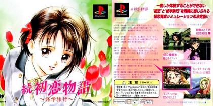 Zoku Hatsukoi Monogatari: Shuugaku Ryokou (NTSC-J) - Download buy ISO ROM (Bin Cue PS1 PSX) | EmuGun.Com