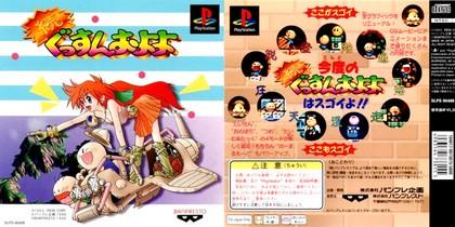 Zoku Gussun Oyoyo (J) - Download buy ISO ROM (Bin Cue PS1 PSX) | EmuGun.Com
