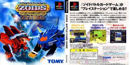 Zoids Battle Card Game: Seihou Tairiku Senki (J) - Download buy ISO ROM (Bin Cue PS1 PSX) | EmuGun.Com
