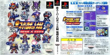 Zen Super Robot Taisen Wars Denshi Daihyakka (NTSC-J) - Download buy ISO ROM (Bin Cue PS1 PSX) | EmuGun.Com
