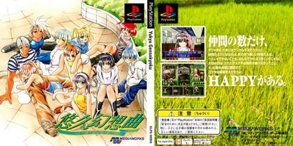 Yuukyuu Gensoukyoku (J) - Download ISO