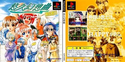 Yuukyuu Gensoukyoku [Limited Edition] (J) - Download ISO