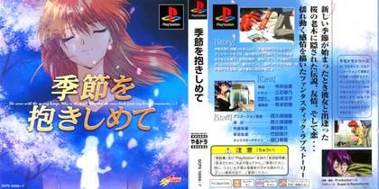 Yarudora Series Vol.2: Kisetsu o Dakishimete (J) - Download ISO ROM (Bin Cue PS1 PSX)