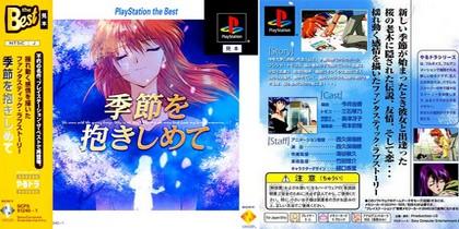 Yarudora Series Vol.2: Kisetsu o Dakishimete Special Pack (J) - Download ISO ROM (Bin Cue PS1 PSX) | EmuGun.Com