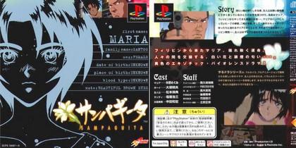 Yarudora Series Vol.3 Sampaguita (J) - Download ISO ROM (Bin Cue PS1 PSX) | EmuGun.Com