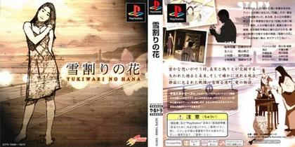 Yarudora Series Vol.4: Yukiwari no Hana (J) - Download ISO ROM (Bin Cue PS1 PSX)