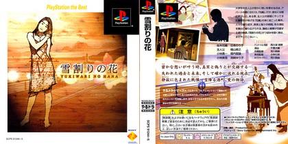 Yarudora Series Vol.4: Yukiwari no Hana Special Pack (J) - Download ISO