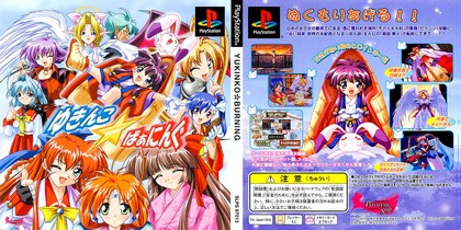 Yukinko Burning (J) - Download ISO ROM (Bin Cue PS1 PSX) | EmuGun.Com