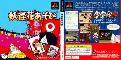 Youkai Hana Asobi (J) - Download ISO ROM (Bin Cue PS1 PSX) | EmuGun.Com