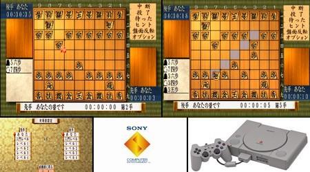 Yoshimura Shogi (J) - Download ISO ROM (Bin Cue PS1 PSX) | EmuGun.Com