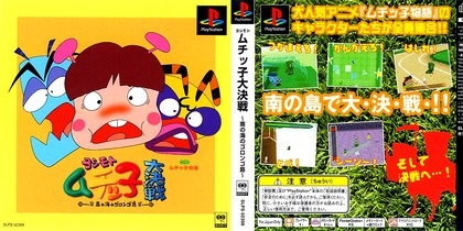 Yoshimoto Muchicco Dai-Kessen (J) - Download ISO ROM (Bin Cue PS1 PSX)   EmuGun.Com