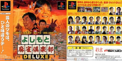 Yoshimoto Mahjong Club Deluxe (J) - Download ISO ROM (Bin Cue PS1 PSX) | EmuGun.Com