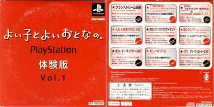 Yoi ko to Yoi Otona no Playstation Taikenban Vol.1 (J) - Download ISO ROM (Bin Cue PS1 PSX) | EmuGun.Com