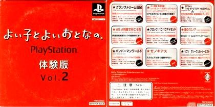 Yoi ko to Yoi Otona no Playstation Taikenban Vol.2 (J) - Download ISO ROM (Bin Cue PS1 PSX) | EmuGun.Com