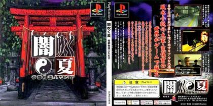 Yami Fuku Natsu: Teito Monogatari Futatabi (J) - Download ISO