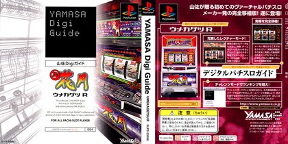 Yamasa Digi Guide: Umekagetsu R (J) - Download ISO ROM (Bin Cue PS1 PSX) | EmuGun.Com