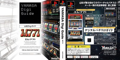 Yamasa Digi Guide: M-771 (J) - Download ISO ROM (Bin Cue PS1 PSX) | EmuGun.Com