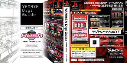 Yamasa Digi Guide: Hyper Rush (J) - Download ISO ROM (Bin Cue PS1 PSX) | EmuGun.Com