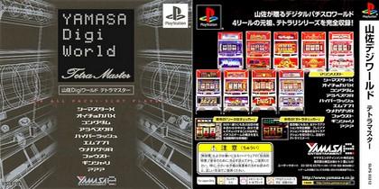 Yamasa Digi World: Tetra Master (J) - Download ISO ROM (Bin Cue PS1 PSX) | EmuGun.Com