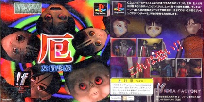 Yaku: Yuujou Dangi (J) - Download ISO ROM (Bin Cue PS1 PSX) | EmuGun.Com