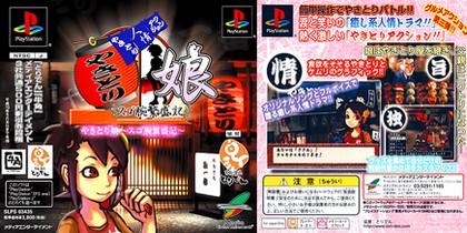 Yakitori Musume: Sugo Ude Hanjouki (J) - Download ISO ROM (Bin Cue PS1 PSX) | EmuGun.Com