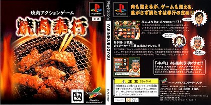 Yakiniku Bugyou (J) - Download ISO ROM (Bin Cue PS1 PSX) | EmuGun.Com