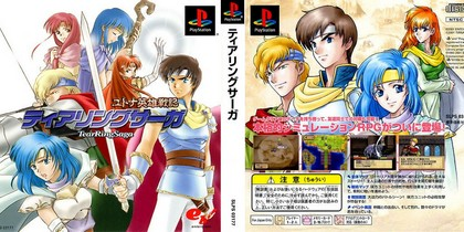 Yutona Eiyuu Senki: TearRingSaga (J) - Download ISO ROM (Bin Cue PS1 PSX) | EmuGun.Com