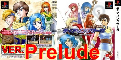 Yutona Eiyuu Senki: TearRingSaga - Prelude (Demo) (J) - Download ISO