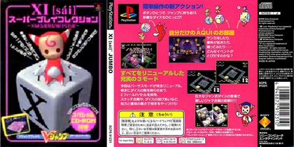 XI [sai] Super Play Collection - XI wa Futatabi Nagerareta - Special CD-ROM (Demo) (J) - Download ISO ROM (Bin Cue PS1 PSX)