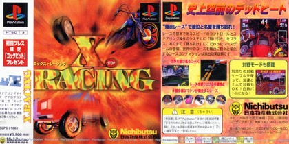 X.Racing (NTSC-J PAL EU Eng Jap) - Download ISO