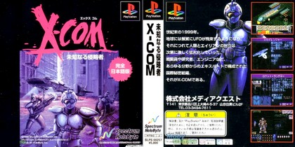 X-COM: Michi Naru Shinryakusha (J) - Download ISO