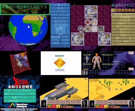 X-COM: Michi Naru Shinryakusha (J) - Download ISO ROM (Bin Cue PS1 PSX)
