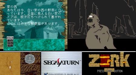 Zork I: The Great Underground Empire (J) - Download ISO ROM Bin Cue (Sega Saturn)