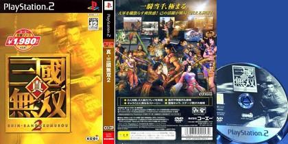 Zhen San Guo Wu Shuang 2 (Asia Chinese) - Download ISO ROM (PS2) | EmuGun.Com