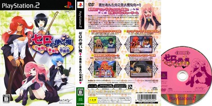 Zero no Tsukaima - Koakuma to Harukaze no Concerto (J) - Download ISO ROM (PS2) | EmuGun.Com