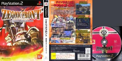 Zeonic Front: Kidou Senshi Gundam 0079 (J) - Download ISO ROM (PS2) | EmuGun.Com