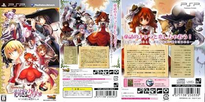 Zettai Meikyuu Grimm: Nanatsu no Kagi to Rakuen no Otome (J) - Download ISO