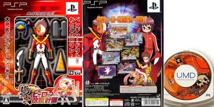 Zettai Hero Kaizou Keikaku (Limited Edition) (J) - Download ISO ROM (PSP)