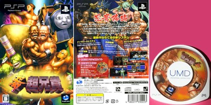 Zero Cho Aniki (Limited Edition) (J) - Download ISO (PSP)