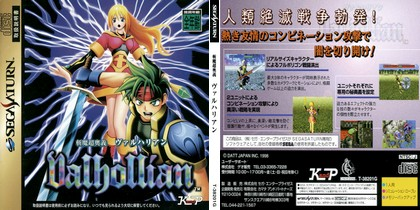 Zanma Chouougi Valhollian (J) - Download ISO (Sega Saturn)