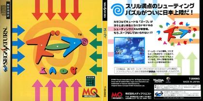 Zoop (J) - Download ISO ROM Bin Cue (Sega Saturn) | EmuGun.Com
