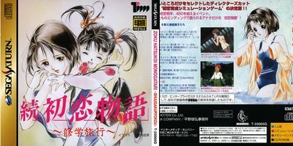 Zoku Hatsukoi Monogatari: Shuugaku Ryokou (J) - Download ISO