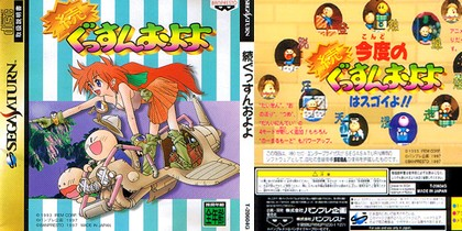 Zoku Gussun Oyoyo (J) - Download ISO ROM Bin Cue (Sega Saturn