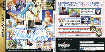 Zenkoku Seifuku Bishoujo Grand Prix Find Love (J) - Download ISO (Sega Saturn)
