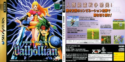 Zanma Chou Okugi Valhollian (J) - Download ISO ROM Bin Cue (Sega Saturn) | EmuGun.Com