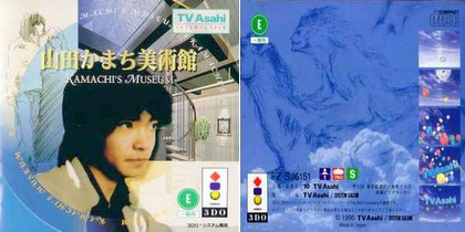Yamada Kamachi Bijutsukan: Kamachi's Museum (J) - Download ISO ROM IMG (3DO) | EmuGun.Com