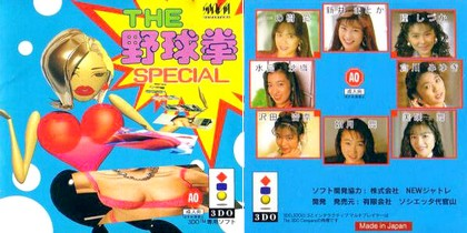 Yakyuken Special, The (J) - Download ISO (3DO)