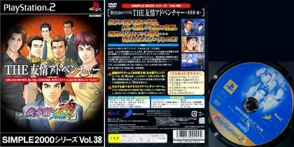 The Yuujou Adventure: Hotaru Soul (Tamashii) (J) - Download ISO ROM (PS2) | EmuGun.Com