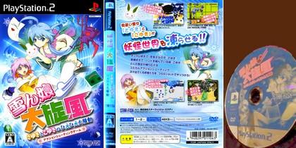 Yukinko Daisenpuu: Saiyuki to Koyuki no Hie Hie Daisoudou (J) - Download ISO ROM (PS2)   EmuGun.Com